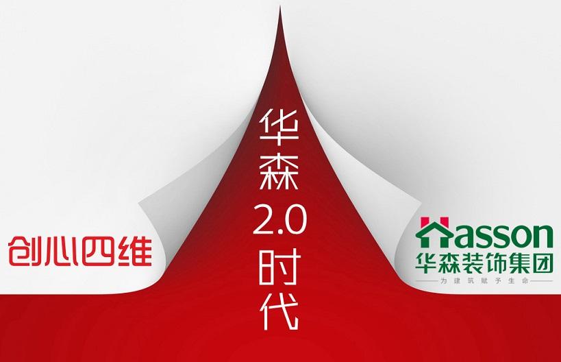重庆华森心时代标志